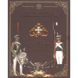 Официальный набор монет СПМД. 1812 год Бородино. Выпуск третий