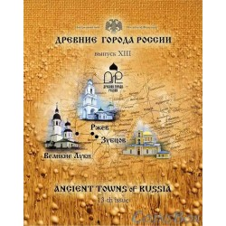 Ancient towns of Russia . Issue 13