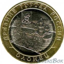 10 рублей Олонец, 2017 ММД