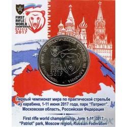 25 рублей Чемпионат мира по практической стрельбе из карабина Официальный набор монеты СПМД