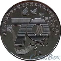 1 юань 2015 70 лет Победе
