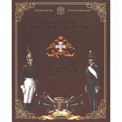 Официальный набор монет СПМД. 1812 год Бородино. Выпуск четвертый