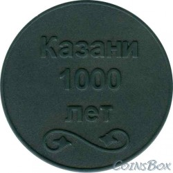 Token Metro of Kazan. Small font