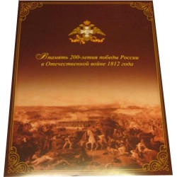 Официальный набор монет СПМД. 1812 год Бородино. Багет