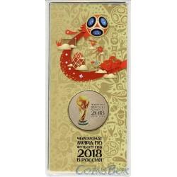 25 рублей 2018 Чемпионат мира по Футболу Кубок ФИФА цветные. Блистер.