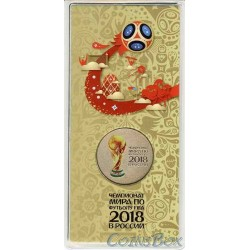 25 rubles 2018 World Cup soccer Cup FIFA colored. Blister.