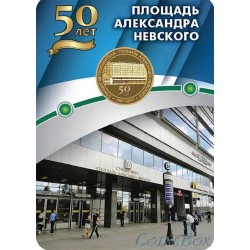 Token  St. Petersburg Metro station Alexander Nevsky Square in blister