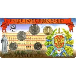 Набор 2017 год ММД Разменные монеты банка России ФСБ, жетон Дзержинский нейзильбер.