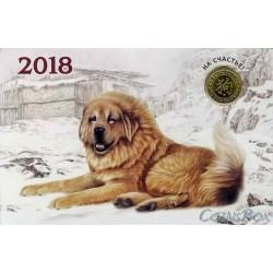 Календарь Жетон Собака 2018 год СПМД Вариант 1. Большой