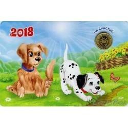 Календарь Жетон Собака 2018 год СПМД Вариант 2. Большой