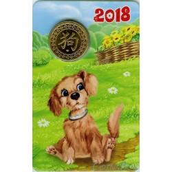 Календарь Жетон Собака 2018 год СПМД Вариант 2. Малый