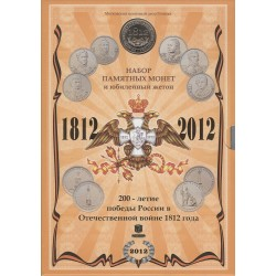 Official coin set MMD . 1812 Borodino .