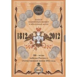 Официальный набор монет ММД. 1812 год Бородино.