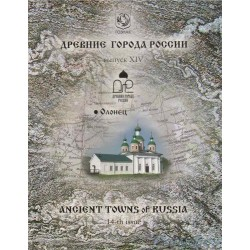 Ancient towns of Russia . Issue 14