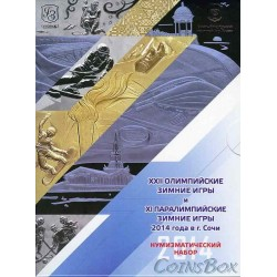 Официальный набор СПМД Олимпиада в Сочи 2014 г