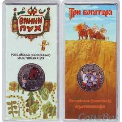 Набор 25 рублей. Винни Пух, Три богатыря. цветные. Блистер
