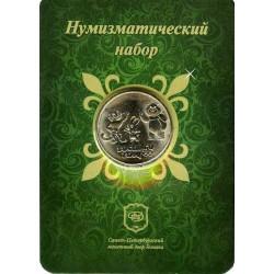 Набор 25 рублей Сочи, Талисманы. Блистер.