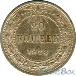 20 kopecks 1923