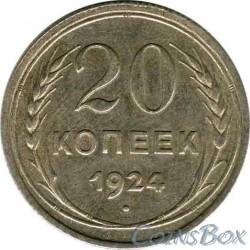 20 kopecks 1924