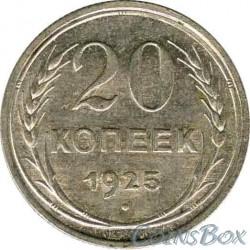 20 kopecks 1925