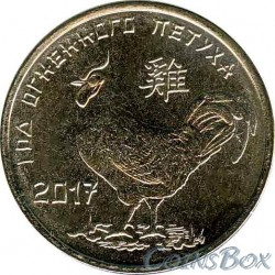 1 ruble 2016 Year of the Fire Cock