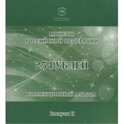 Официальный альбом СПМД Сочи 2014 г выпуск 2