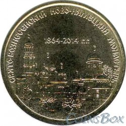 1 ruble 2014 The Holy Ascension Novo-Nyametsky Monastery