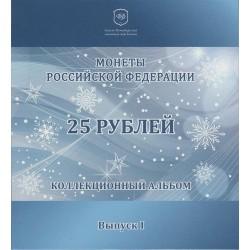 Официальный альбом СПМД Сочи 2014 г выпуск 1