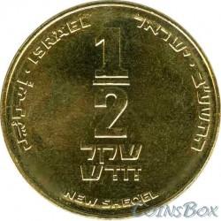 Израиль 1/2 шекеля 2012