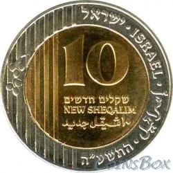Израиль 10 шекелей 2015