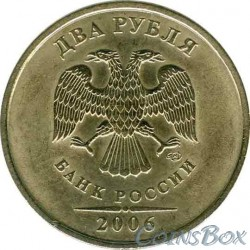 2 rubles 2006 SPMD