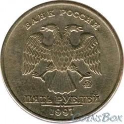 5 rubles 1997 MMD