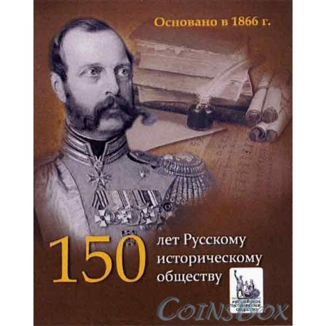 150 years of the RIO Russian Historical Society Official SPMD coin set