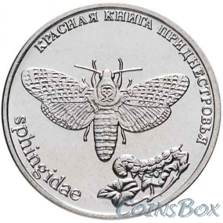 1 рубль 2018. Бабочка Адамова голова