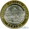 10 рублей Вязьма, 2019 ММД