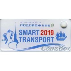 Travel cards keychain Plantain. SmartTRANSPORT 2019