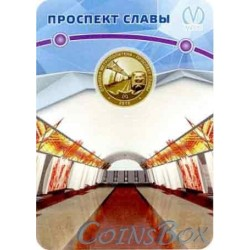 Token. Metro St. Petersburg Prospect of Glory in a blister