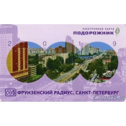 Plantain travel cards.  Frunze radius 2019