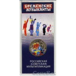 Набор 25 рублей 2019 Бременские музыканты. цветные. Блистер