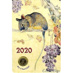 Calendar Rat Badge 2020 SPMD Option 1.  Big