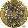 France 20 francs 1993 Mediterranean Games