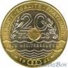 Франция 20 франков 1993 Средиземноморские игры