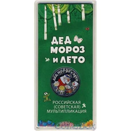 Набор 25 рублей 2019 Дед Мороз и Лето. цветные. Блистер