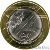 10 рублей 75 лет Великой Победы 1941-1945, 2020 ММД