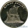 Острова Гилберта 1 доллар 2019 Галера