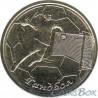 1 рубль 2020 Гандбол