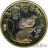 10 юаней 2020 Крыса