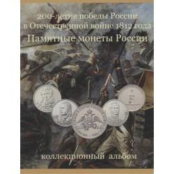 Набор монет в альбоме война 1812 года, 2 и 5 руб 2012