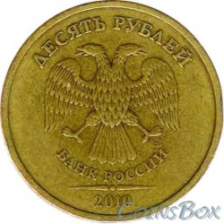 10 rubles 2010 SPMD