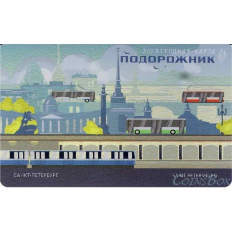 Travel card Plantain. Transport Workers Day 2020. 3 type. Metallized